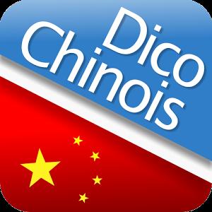 Ce dictionnaire, développé par des professeurs et des apprenants en chinois, est aussi viable pour les étudiants en langue ou les traducteurs professionnels que pour ceux qui souhaiteraient simplement chercher la traduction d'un mot ou d'un prénom chinois.