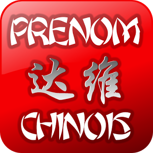 Plus de 60 000 prénoms chinois traduits de l'anglais, du français et d'autres langues, par un natif Chinois.